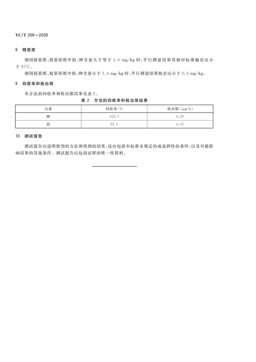 YCT 268-2008 yabo493yabo亚博体育app和接装原纸中砷、铅的测定 石墨炉原子吸收光谱法