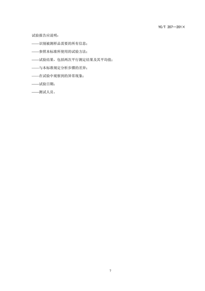 YCT_207-2014_烟用纸张中溶剂残留的测定顶空-气相色谱质谱联用法