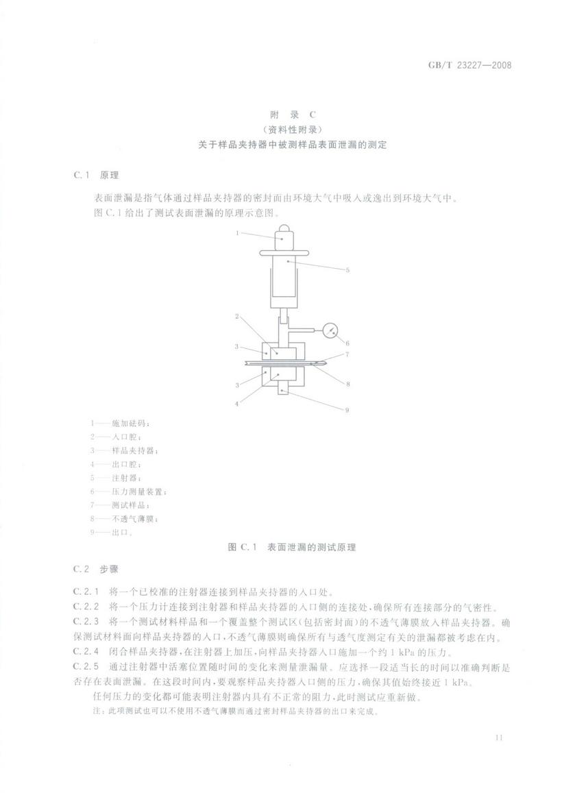 GBT 23227-2008 卷烟纸、成形纸、yabo亚博体育app及具有定向透气带的材料 透气度的测定