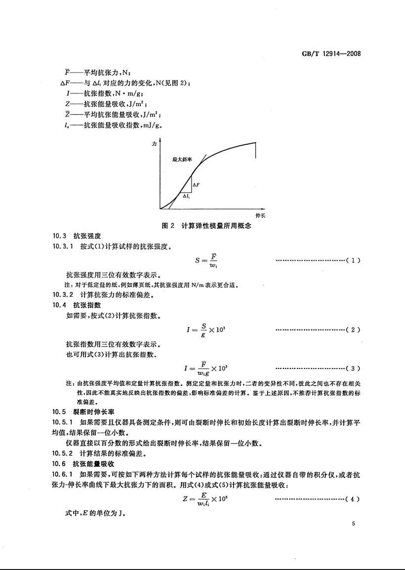 GBT 12914-2008 纸和纸板 抗张强度的测定